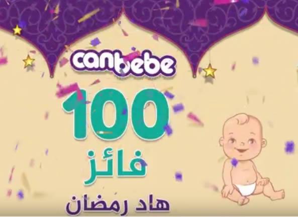 100 Gagnants pendant le mois de RAMADAN avec Canbebe !